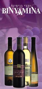 vino de Israel